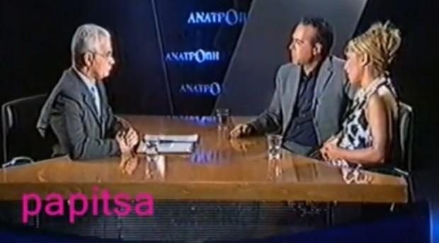 Μ.Μπακοδήμου – Φ.Σεργουλόπουλος -Ανατροπή (2001)