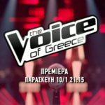 Πρεμιέρα «The Voice» στις 10/1/14 (βίντεο)