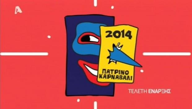 Έναρξη του Πατρινού Καρναβαλιού 2014 (βίντεο)