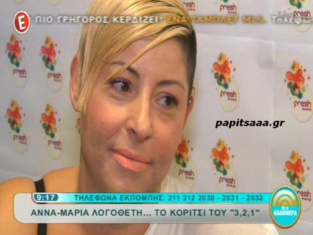 Η Άννα-Μαρία Λογοθέτη στο «Με το καλημέρα» (βίντεο)