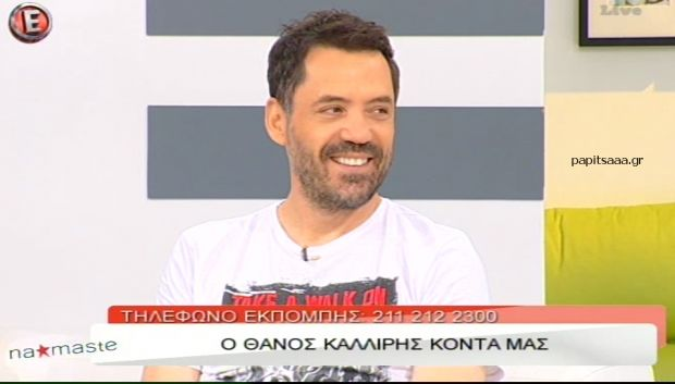 Ο Θάνος Καλλίρης στο «NaMaste» (βίντεο)