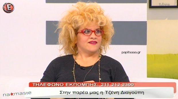Η Τζένη Διαγούπη στο «NaMaSte» (βίντεο)
