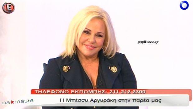 Η Μπέσσυ Αργυράκη στο «NaMaSte» (βίντεο)