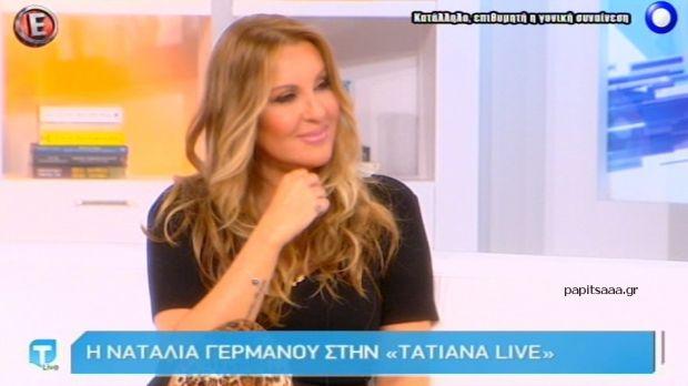 Η Ναταλία Γερμανού στην «Τατιάνα live» (βίντεο)