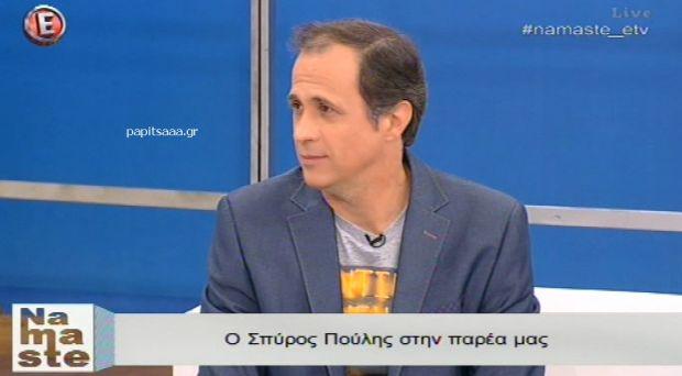 Ο Σπύρος Πούλης στο «NaMaSte» (βίντεο)