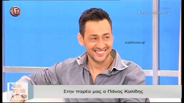 Ο Πάνος Καλίδης στο «NaMaSte» (βίντεο)
