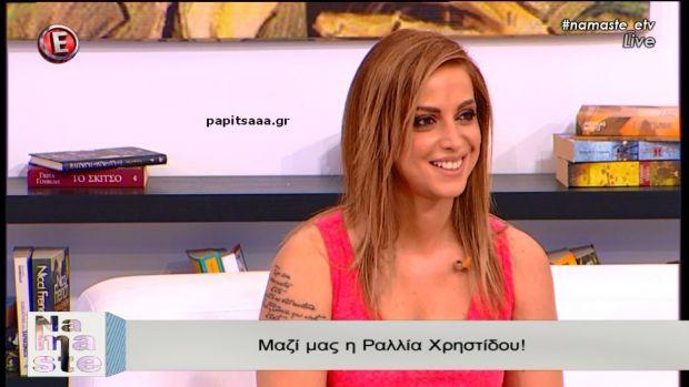 Η Ραλλία Χρηστίδου στο «NaMaSte» (βίντεο)