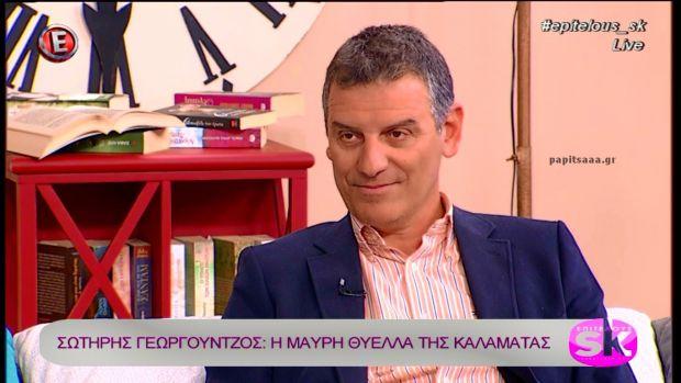 Ο Σωτήρης Γεωργούντζος στο «Επιτέλους Σαββατοκύριακο» (βίντεο)