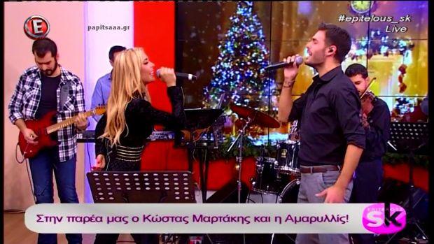 Ο Κώστας Μαρτάκης και η Αμαρυλλίς στο «Επιτέλους Σαββατοκύριακο» (βίντεο)