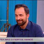 Ο Γιώργος Λιανός στο «Επιτέλους Σαββατοκύριακο» (βίντεο)