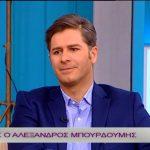 Ο Αλέξανδρος Μπουρδούμης στο «Επιτέλους Σαββατοκύριακο» (βίντεο)