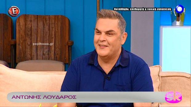 Ο Αντώνης Λουδάρος στο «Επιτέλους Σαββατοκύριακο» (βίντεο)