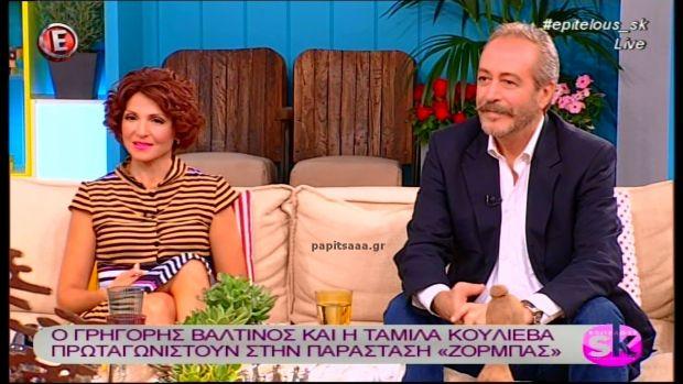 Η Ταμίλα Κουλίεβα και ο Γρηγόρης Βαλτινός στο «Επιτέλους Σαββατοκύριακο» (βίντεο)